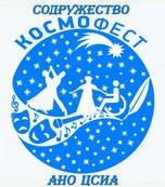 логотип космофеста