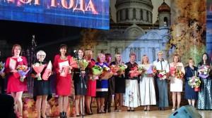 DSC 0638 300x168 Вручение наград победителям Конкурса «Женщина директор года 2014»