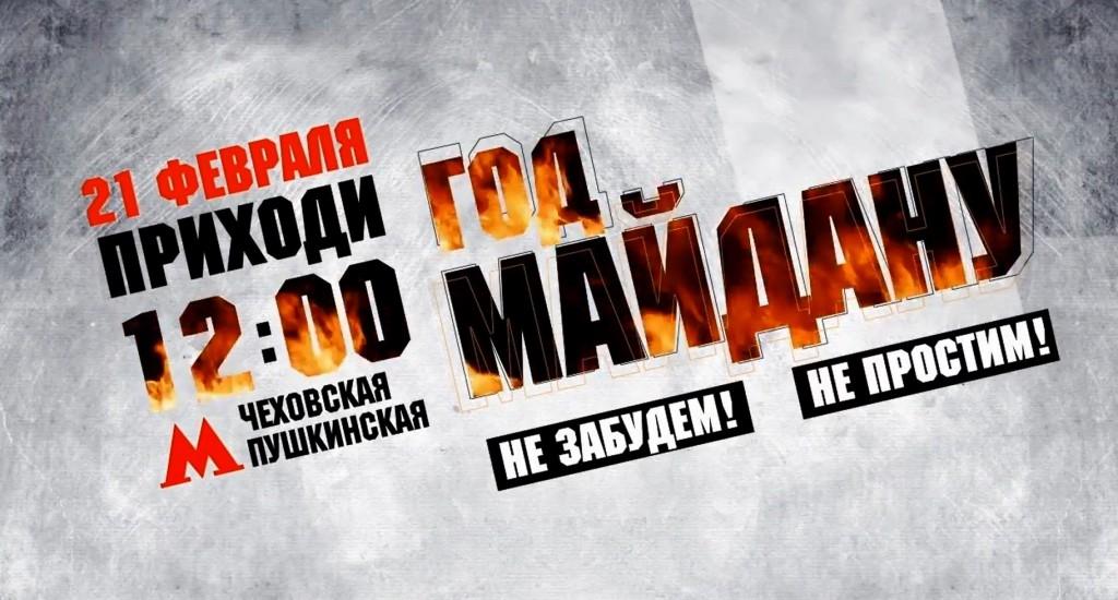 image 21 1024x550 Не допустим Майдан в России!