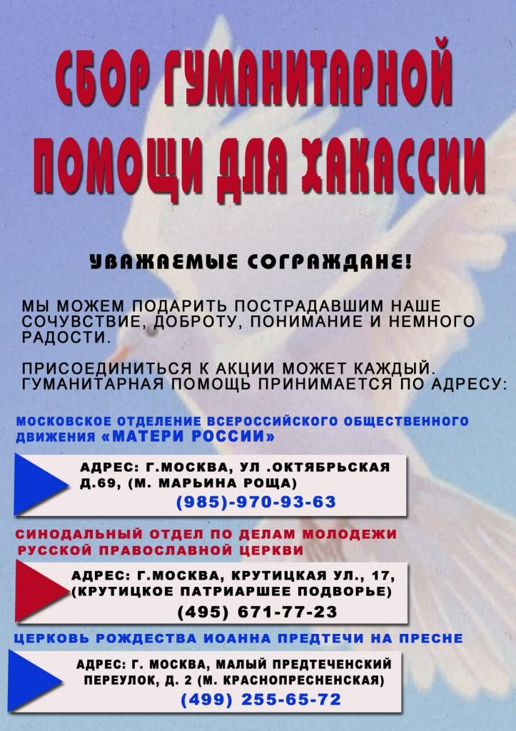 hakasiya 723x1024 Сбор помощи жителям республики Хакасия